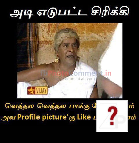Whatsapp profile image download in tamil