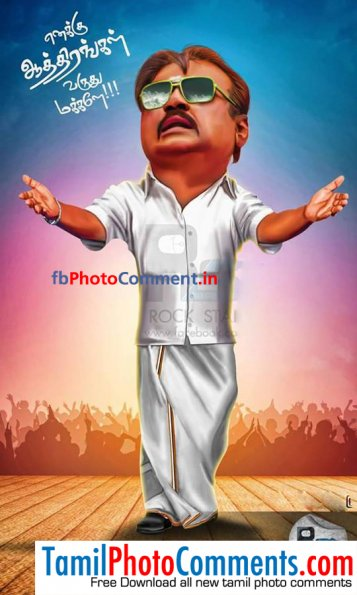 vijayakanth-funny-reaction